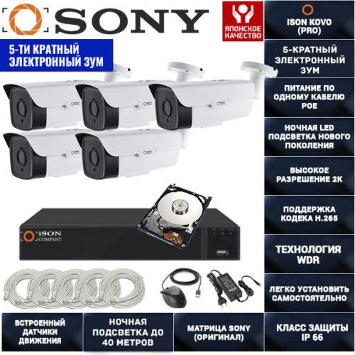 IP система видеонаблюдения на 5 камер POE с зумом ISON KOVO-5 с жестким диском