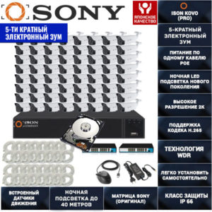IP система видеонаблюдения на 64 камеры 4 мегапикселя POE с зумом ISON KOVO-64 с жестким диском