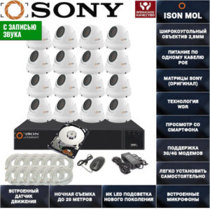 IP система видеонаблюдения со звуком на 16 камер ISON MOL PRO-16 с жестким диском