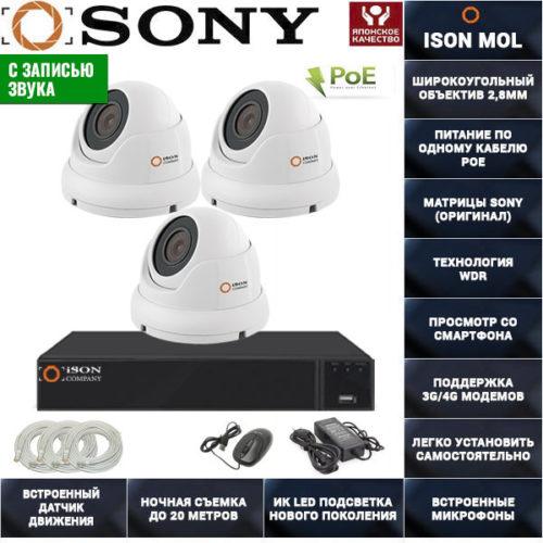 IP система видеонаблюдения со звуком на 3 камеры ISON MOL PRO-3