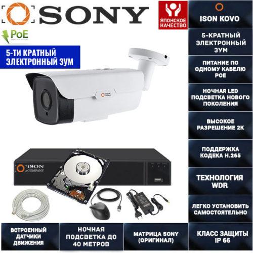 IP система видеонаблюдения POE с зумом на 1 камеру ISON KOVO-1 с жестким диском