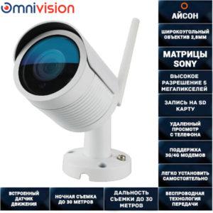 Беспроводная IP WI-Fi камера 5 мегапикселей видеонаблюдения ISON IP50SW-R