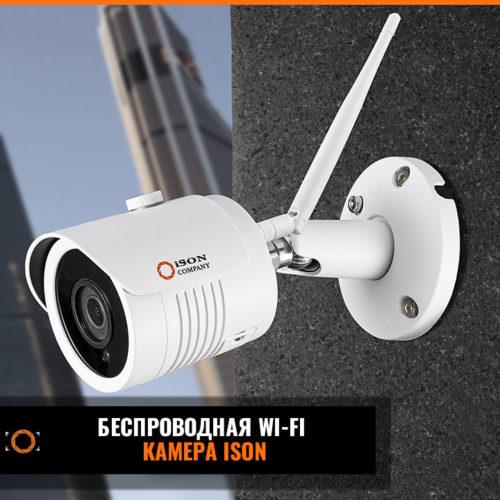 Беспроводная IP WI-Fi камера ISON 2