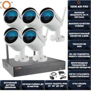 Беспроводная wi-fi система видеонаблюдения на 5 камеры Айон AIR PRO-5