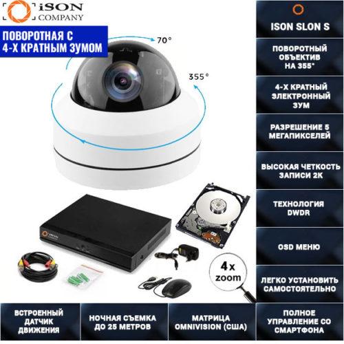 Система видеонаблюдения на 1 поворотную камеру 5 мегапикселей ISON SLON-S-1 с жестким диском