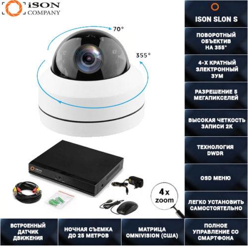 Система видеонаблюдения на 1 поворотную камеру 5 мегапикселей ISON SLON-S-1