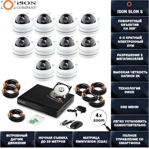 Система видеонаблюдения на 10 поворотных камер 5 мегапикселей ISON SLON-S-10 с жестким диском