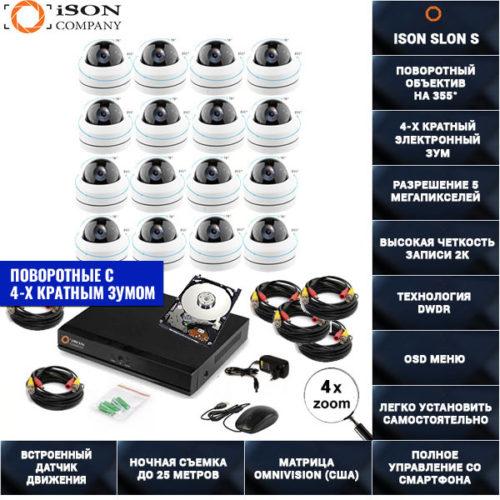 Система видеонаблюдения на 16 поворотных камер 5 мегапикселей ISON SLON-S-16 с жестким диском