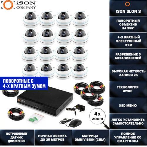 Система видеонаблюдения на 16 поворотных камер 5 мегапикселей ISON SLON-S-16