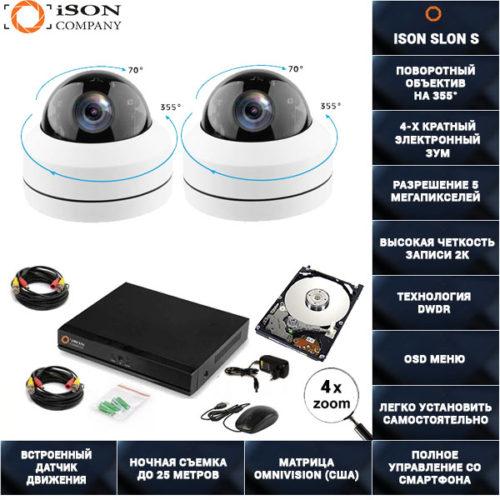 Система видеонаблюдения на 2 поворотные камеры 5 мегапикселей ISON SLON-S-2 с жестким диском