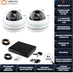Система видеонаблюдения на 2 поворотные камеры 5 мегапикселей ISON SLON-S-2