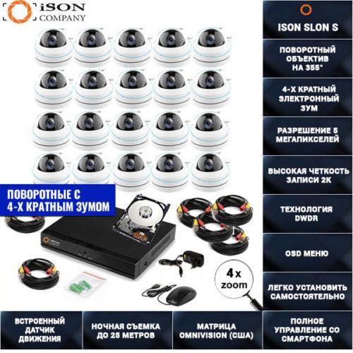 Система видеонаблюдения на 20 поворотных камер 5 мегапикселей ISON SLON-S-20 с жестким диском