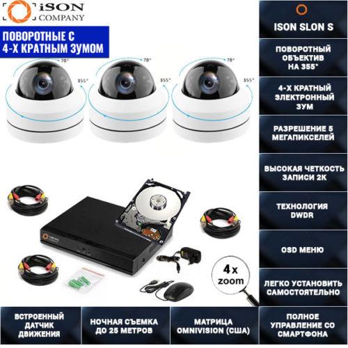 Система видеонаблюдения на 3 поворотные камеры 5 мегапикселей ISON SLON-S-3 с жестким диском