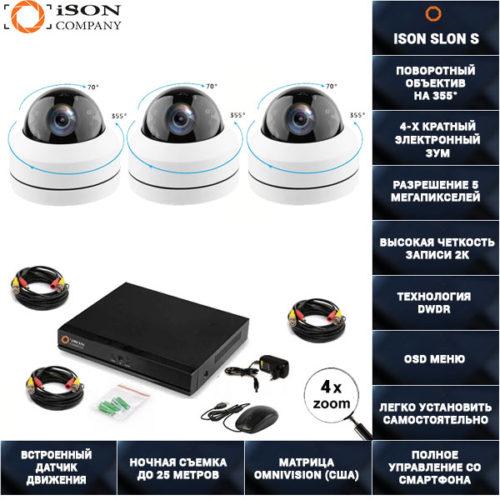 Система видеонаблюдения на 3 поворотные камеры 5 мегапикселей ISON SLON-S-3