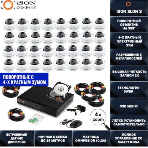 Система видеонаблюдения на 32 поворотные камеры 5 мегапикселей ISON SLON-S-32 с жестким диском