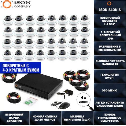 Система видеонаблюдения на 32 поворотные камеры 5 мегапикселей ISON SLON-S-32