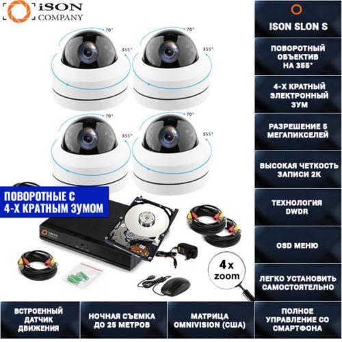 Система видеонаблюдения на 4 поворотные камеры 5 мегапикселей ISON SLON-S-4 с жестким диском