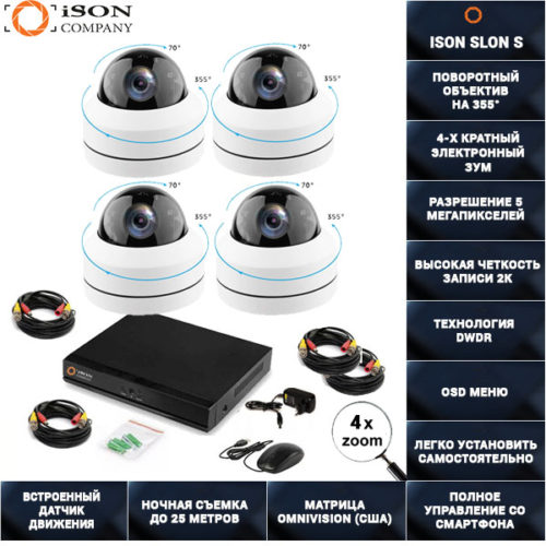 Система видеонаблюдения на 4 поворотные камеры 5 мегапикселей ISON SLON-S-4