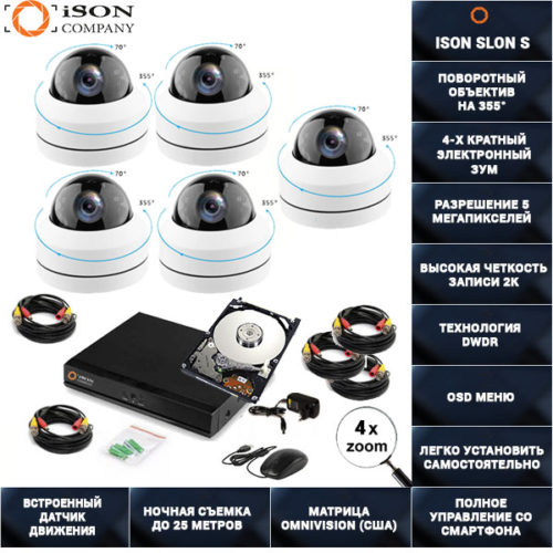 Система видеонаблюдения на 5 поворотных камер 5 мегапикселей ISON SLON-S-5 с жестким диском