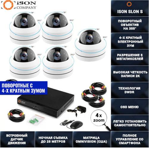 Система видеонаблюдения на 5 поворотных камер 5 мегапикселей ISON SLON-S-5