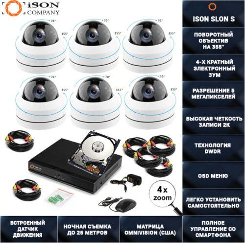 Система видеонаблюдения на 6 поворотных камер 5 мегапикселей ISON SLON-S-6 с жестким диском
