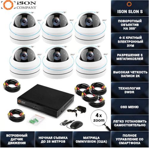 Система видеонаблюдения на 6 поворотных камер 5 мегапикселей ISON SLON-S-6