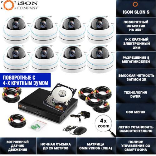 Система видеонаблюдения на 8 поворотных камер 5 мегапикселей ISON SLON-S-8 с жестким диском
