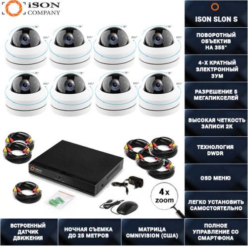 Система видеонаблюдения на 8 поворотных камер 5 мегапикселей ISON SLON-S-8