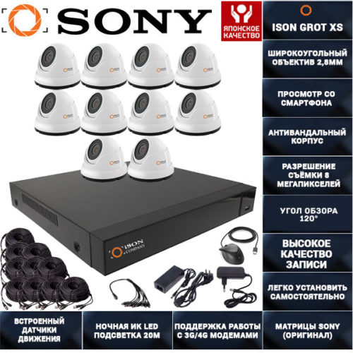 Система видеонаблюдения 8 мегапикселей на 10 камер ISON GROT XS-10