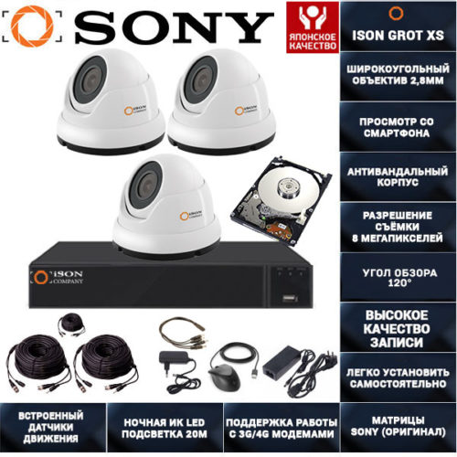 Система видеонаблюдения 8 мегапикселей на 3 камеры ISON GROT XS-3 с жестким диском