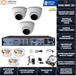 Система видеонаблюдения 8 мегапикселей 3 камеры ISON GROT XS-3 с жестким диском 1ТБ