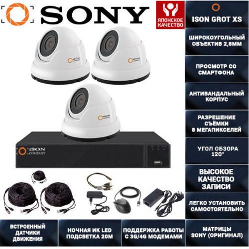 Система видеонаблюдения 8 мегапикселей на 3 камеры ISON GROT XS-3