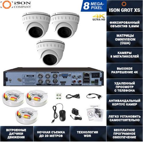 Система видеонаблюдения 8 мегапикселей 3 камеры ISON GROT XS-3