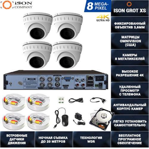 Система видеонаблюдения 8 мегапикселей на 4 камеры ISON GROT XS-4 с жестким диском