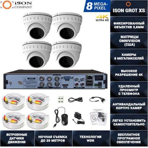 Система видеонаблюдения 8 мегапикселей на 4 камеры ISON GROT XS-4