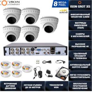 Система видеонаблюдения 8 мегапикселей 5 камер ISON GROT XS-5 с жестким диском 1ТБ
