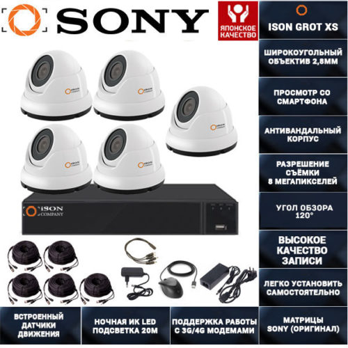 Система видеонаблюдения 8 мегапикселей на 5 камер ISON GROT XS-5