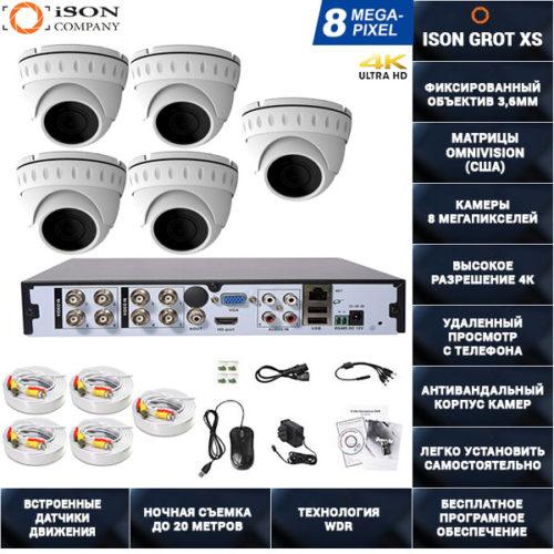 Система видеонаблюдения 8 мегапикселей 5 камер ISON GROT XS-5