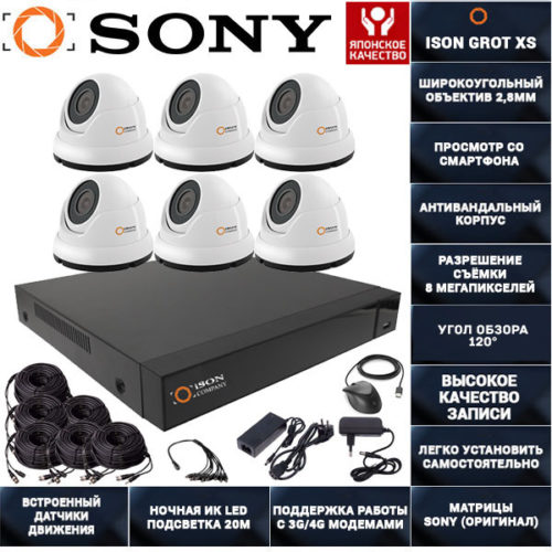 Система видеонаблюдения 8 мегапикселей на 6 камер ISON GROT XS