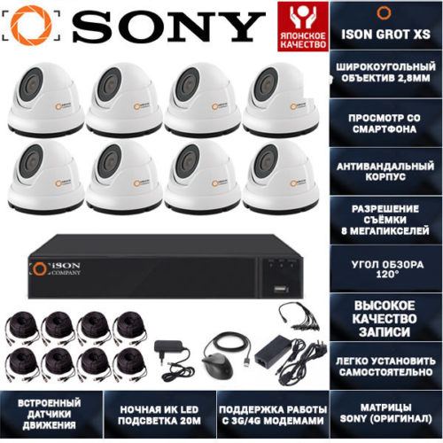 Система видеонаблюдения 8 мегапикселей на 8 камер ISON GROT XS-8