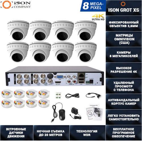 Система видеонаблюдения 8 мегапикселей 8 камер ISON GROT XS-8