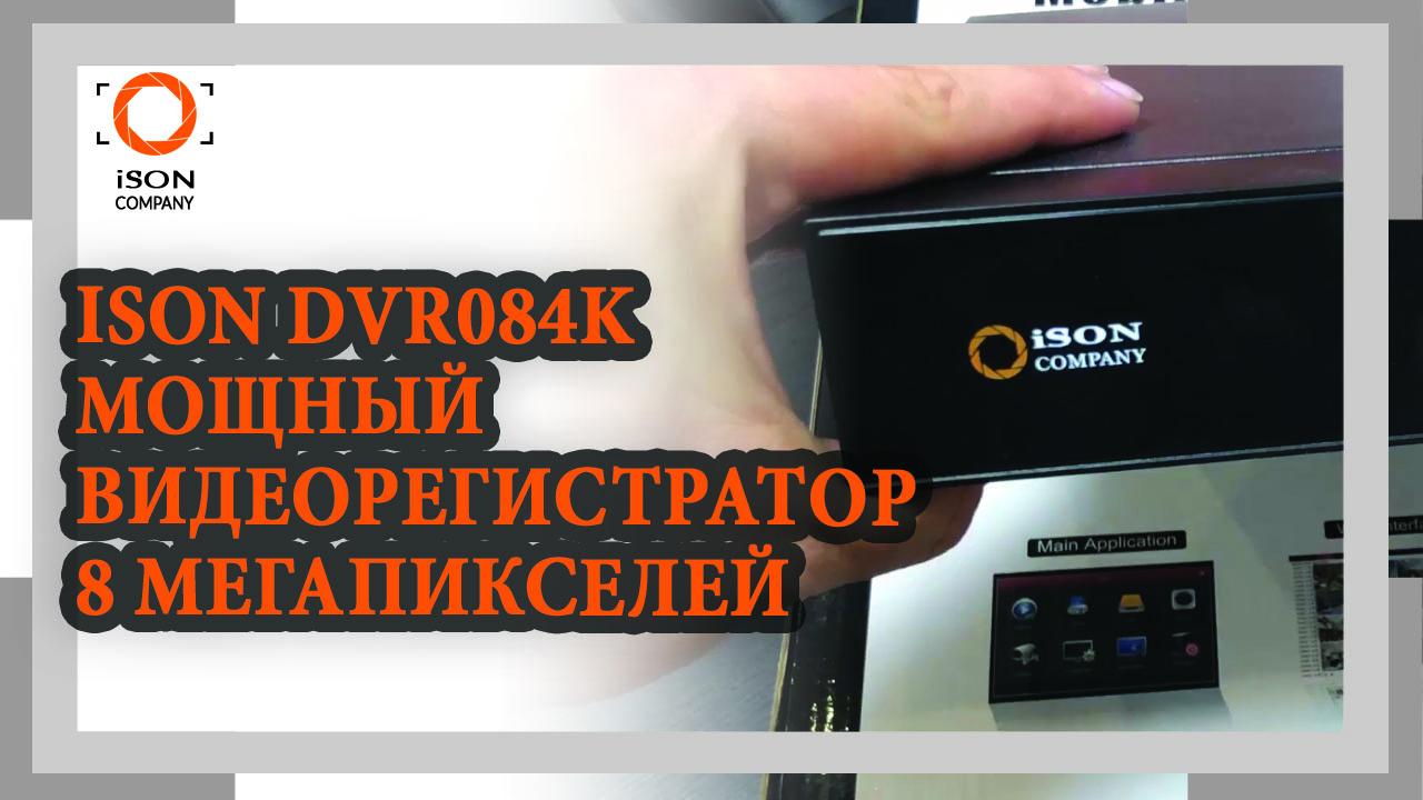 ISON DVR084K МОЩНЫЙ ВИДЕОРЕГИСТРАТОР 8 МЕГАПИКСЕЛЕЙ