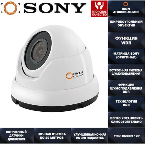 AHD камера видеонаблюдения 8 мегапикселей с микрофоном ISON AHD80S-SL