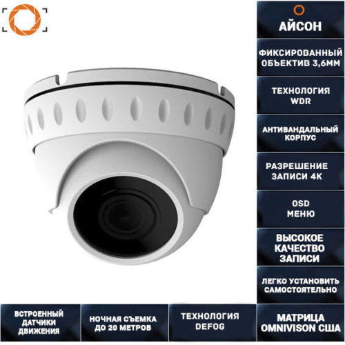 AHD камера видеонаблюдения 8 мегапикселей AHDSL20HTC800V