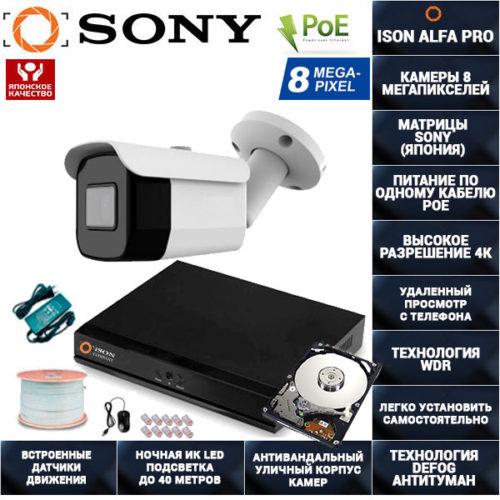 IP Система видеонаблюдения POE 8 мегапикселей ISON ALFA-PRO-1 с HDD 1TB