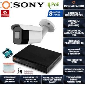 IP Система видеонаблюдения на 1 камеру POE 8 мегапикселей ISON ALFA-PRO-1