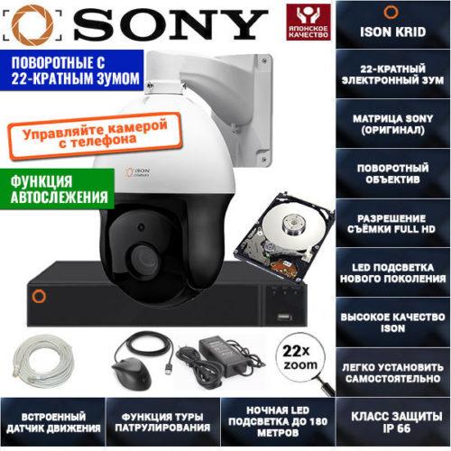IP Система видеонаблюдения на 1 поворотную камеру 2 мегапикселя ISON KRID1 С ЖЕСТКИМ ДИСКОМ