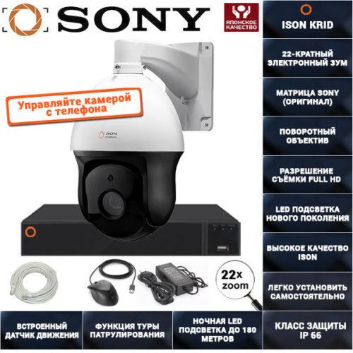 IP Система видеонаблюдения на 1 поворотную камеру 2 мегапикселя ISON KRID1