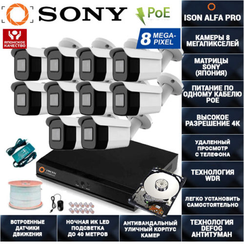 IP Система видеонаблюдения 10 камер POE 8 мегапикселей ISON ALFA-PRO-10 с жестким диском 2ТБ
