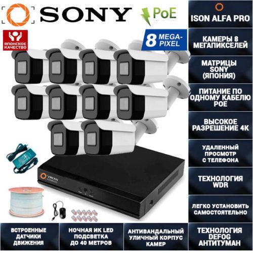 IP Система видеонаблюдения 10 камер POE 8 мегапикселей ISON ALFA-PRO-10